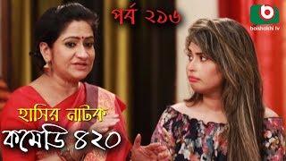 দম ফাটানো হাসির নাটক - Comedy 420 | EP - 216 | Mir Sabbir, Ahona, Siddik, Chitrolekha Guho, Alvi