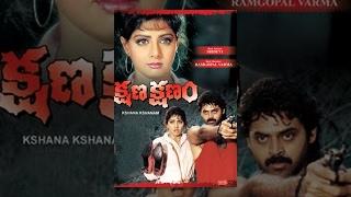Kshana Kshanam Full Length Telugu Movie || Venkatesh , Sridevi