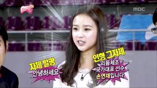 Infinite Challenge, Son Yeon-jae #02, 손연재 20120922