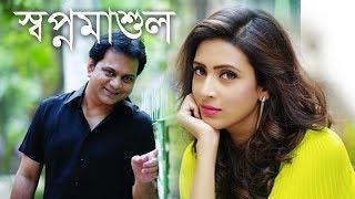 Shopnomasul | Bangla Romantic Drama | Bidda Sinha Mim | Mir Sabbir | Shahidujjaman Selim