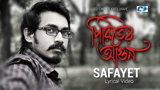 Piriter Agun | Safayet | Lyrical Video 2017 | Bangla New Hits Song