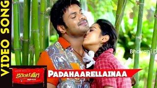Padahaarellainaa Video Song || Current Theega Movie Songs || Manchu Manoj, Rakul Preeth