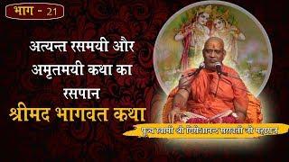 Shrimad Bhagwat Katha by Girishanand Ji Maharaj Part 21