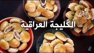 كليجة بالدقيق الابيض بهشاشة وطعم لا يضاهى - كليجة العيد عراقية فاخرة Iraqi Kleicha