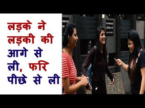 Xxx Mp4 Ladke Ne Ladki Ki Aage Se Li Fir Pichhe Se Prank In India In Hindi By Indo Music World 3gp Sex