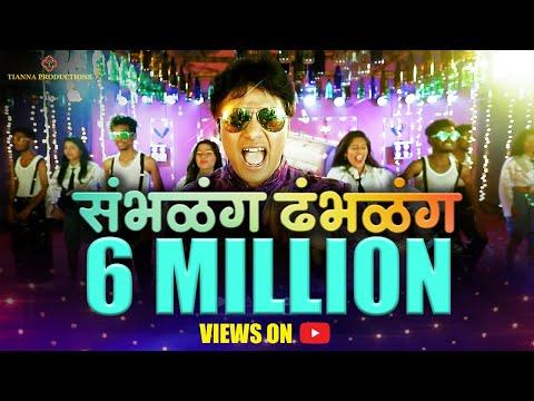 Xxx Mp4 Samblang Dhamblang Ashish Shravani Adarsh Shinde Full Video Song 3gp Sex