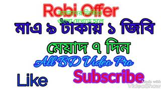 Robi offer /9tk 1gb 7den meard/৯ টাকায় ১জিবি ইন্টারনেট / ৮ বার ৮ জিবি।
