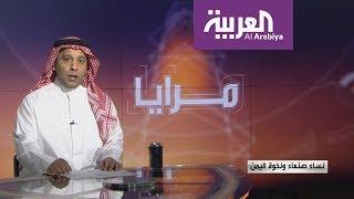 مرايا: نساء صنعاء ونخوة اليمن