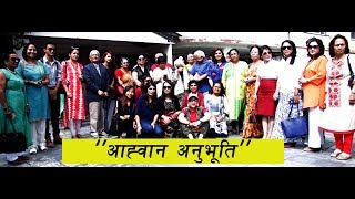 आह्वान अनुभूति  | Aahwan Collaborate with Sabasta Entertainment