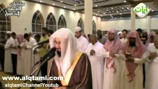 ما تيسر من سورة يونس   ناصر القطامي 1432 هـ   منتديات التوحيد الدعوية   تلاوة مؤثرة