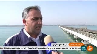 Iran Persian Gulf Special Industries & Minery zone منطقه ويژه صنايع فلزي و معدني خليج فارس
