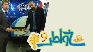 خواطر 9 | الحلقة 11 - مهن من ذهب