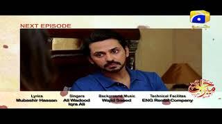 Mera Haq Episode 8 Teaser | HAR PAL GEO