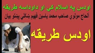 maulana mohammad yasin fahim mp3 pashto bayan pashto naat beautiful pashto bayan