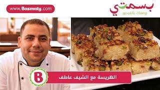 طريقة عمل الهريسة : حلويات العيد من بسمتي - www.basmaty.com