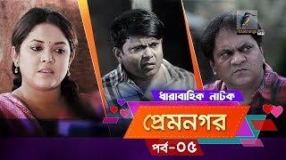 Prem Nogor | EP 05 | Bangla Natok | Mir Sabbir, Urmila, Tisha | MaasrangaTV Official | 2017