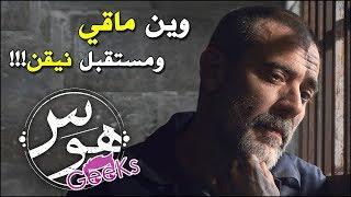 انطباع ونظريات الموتى السائرون الموسم 9 الحلقه 6  +(رابط مشاهده الحلقه مترجمه)