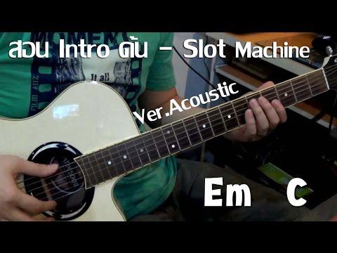 สอน ค้น Slot Machine ท่อน Intro ver.Acoustic Guitar TAB by โกโก้ Replay