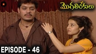 Episode 46 of MogaliRekulu Telugu Daily Serial || Srikanth Entertainments