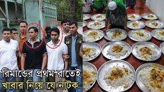 রিমান্ডের প্রথম রাতেই খাবার নিয়ে যে নাটক করলেন সাফাত ও সাদমান ! Latest bangla news