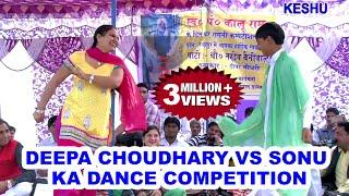 Deepa Choudhary vs Sonu Ka Dance Competition || Hit Dance 2017 || Keshu Music