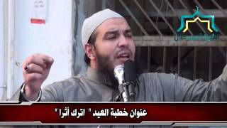 ( اترك أثرا ً ) خطبة عيد الفطر 1436 هـ - 2015 م ، الشيخ أحمد جلال