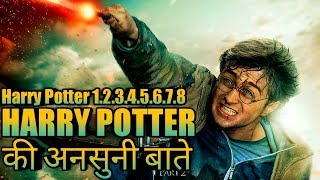 harry potter unknownfact, super hit movie in the world in hindi