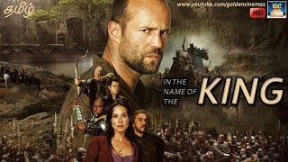 In The Name Of The King Full Movie HD | Tamil Dubbed Full Movie | Action Thiriller | GoldenCinema