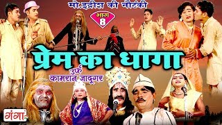 प्रेम का धागा (भाग-8) - Bhojpuri Nautanki | Bhojpuri Nautanki Nach Programme | Dehati Program