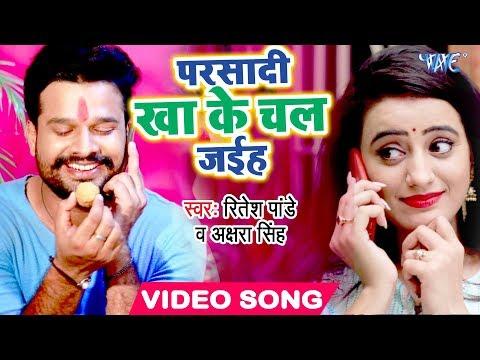 Xxx Mp4 Ritesh Pandey और Akshara Singh देवी गीत ने सबका रिकॉर्ड तोड़ दिया 2018 Parsadi Kha Ke Chal Jaiha 3gp Sex