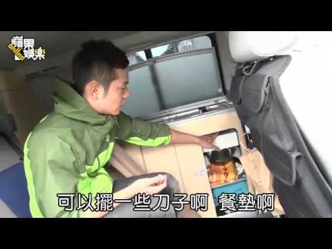 名人愛車 姚元浩砸400萬買露營車成家 蘋果日報 20141216