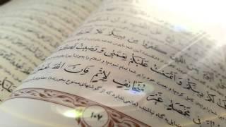 قرائت قرآن- جزء 1- قاری:آقایی - تحدیر سریع