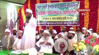New Bangla Waz 2017 By Maulana Iqbal Bin Hashim Waz