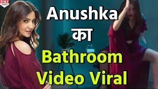 शादी के बाद अब Virat की Anushka का Bathroom Video हुआ Viral