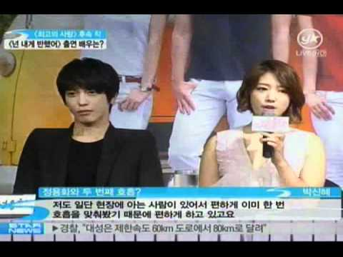 news You have a crush on me press conference 넌 내게 반했어 제작발표회