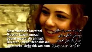 محسن لرستانی - ویدیو کلیپ خیلی زیبا ( بچه قرتی ) Mohsin Lorstani Official Music Video - Bacha qerti