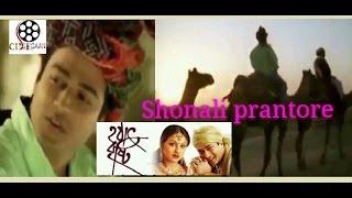 Sonali prantore | Ferdous | Nachiketa | Hothath Brishti (1998)