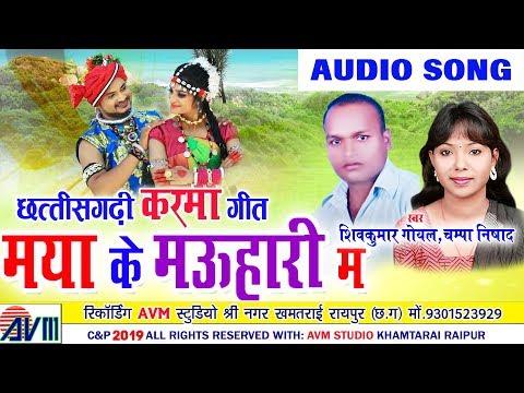 Xxx Mp4 Shivkumar Goyal Cg Karma Geet Maya Ke Mauhari Ma Champa Nishad New Chhattisgarhi Geet 2019 3gp Sex