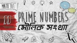 11. Math Shortcuts - Prime Numbers (মৌলিক সংখ্যা) by Ayman Sadiq