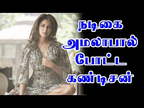 Actress Amala Paul's Condition ! | Tamil Cinema Hot News | Tamil Cinema