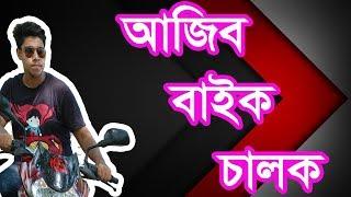 আজিব বাইক চালক-হাসি আসবেই-না হাসলে টাকা ফেরৎ