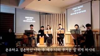 20160213 홀리그라운드 온유하고겸손하신