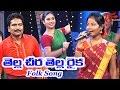Tella Cheera Tella Raika   Popular Telugu Folk Songs   by Jangi Reddy, Sunitha