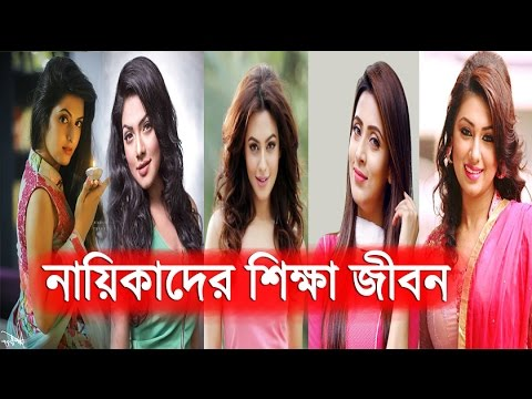 বাংলাদেশের নায়িকাদের শিক্ষা জীবন    Bangladeshi New Actress Education   Bangla News Today