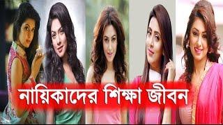 বাংলাদেশের নায়িকাদের শিক্ষা জীবন  | Bangladeshi New Actress Education | Bangla News Today