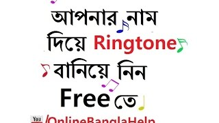 How to Make Ringtone with Your Name Online For FREE !