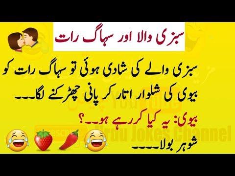 Amazing Suhag Wali Raat Funny Jokes Urdu Pogo Sardar Pathan Sex Stories اردو پٹھان سردار سیکس لطیفے