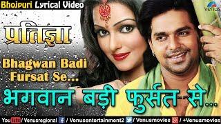 images Pawan Singh का सुपरहिट गाना Bhagwan Badi Fursat Se Lyrical Video Latest Bhojpuri Song 2017