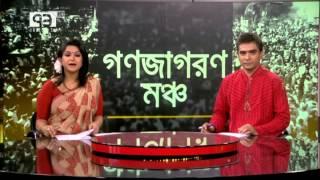Ekattor TV 1st Boishakh 7.00pm News By Mahbub Hasan & Busra Sarajin