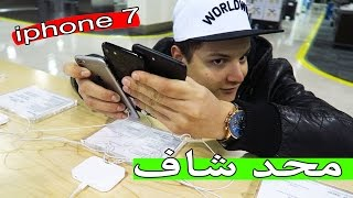 سرقت iphone 7 من المحل !!!